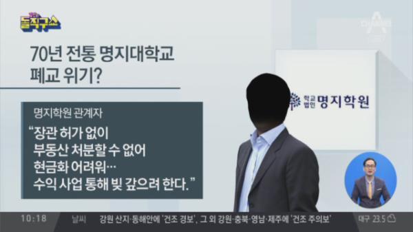 70년 전통 명지대학교, 빚 못 갚아 '폐교 위기'?