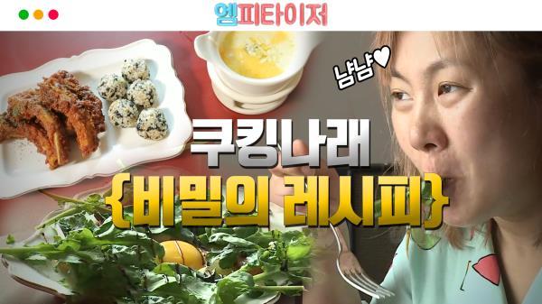 [엠피타이저] ※배고픈 사람 클릭 금지※ 혼자서도 잘해먹는 나래요리모음!