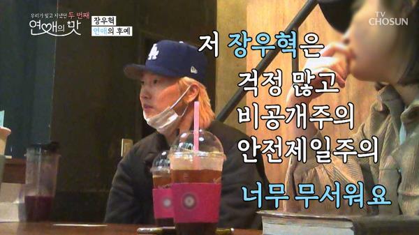 장우혁! '리얼' 연애 맛집 멤버로 합류? ※안전제일 주의※