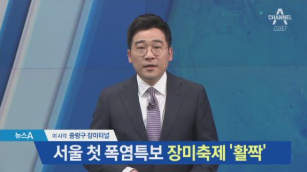 서울 올해 첫 폭염특보…천만송이 장미축제 성황
