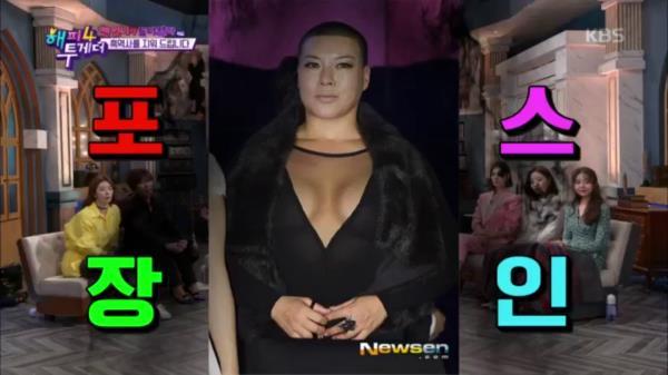 """포스 장인  정영주의 실검 1위 의상 흑역사♨(feat.조정석 """"누나는 매.시야"""")"""