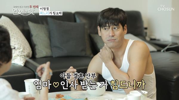 상남자 껍데기(?) 속 소년미 이형철! 반.전.매.력★
