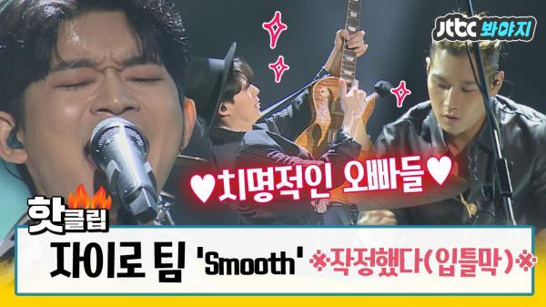 ♥치명적인 음악 오빠들♥ 작정한 자이로 팀의 'Smooth'♬ #JTBC봐야지