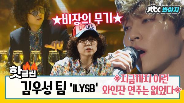 태어나 처음 본 와인잔 연주★ 김우성 팀의 'ILYSB'♬ #JTBC봐야지
