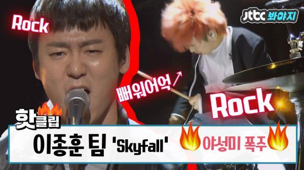 ♨야성美 폭주하는 이찬솔♨ 이종훈 팀의 'Skyfall'♬ #JTBC봐야지