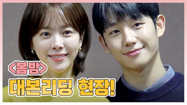 《메이킹》 한지민X정해인의 감성로맨스 드라마 '봄밤' 대본리딩 현장