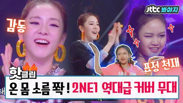 [소름] 역대급 칭찬받은 태국팀의 2NE1 美친♡ 커버무대 #스테이지K #JTBC봐야지