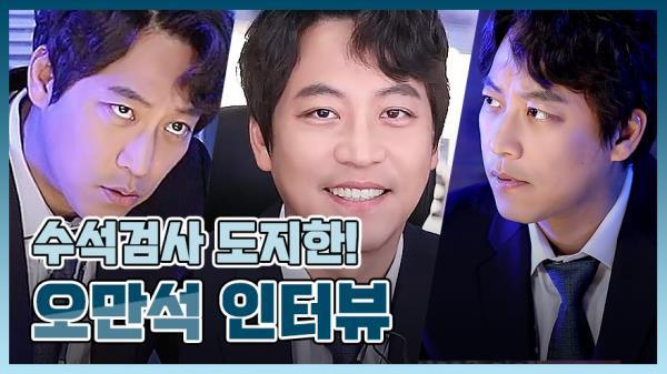 《메이킹》 베테랑 검사 '도지한' 역의 '오만석' 첫 인터뷰