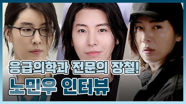 《메이킹》 응급의학과 전문의 '장철' 역의 '노민우' 첫 인터뷰