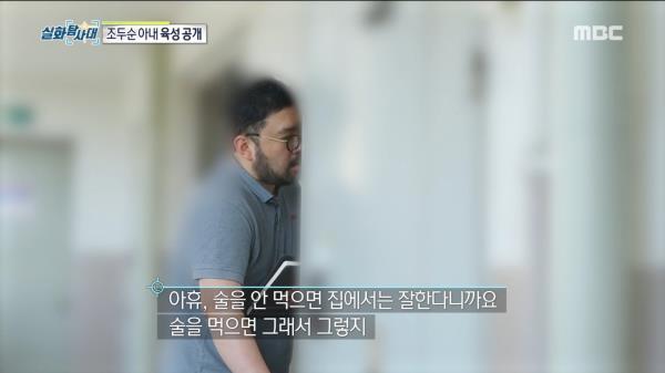 """""""술을 안 먹으면 잘한다니까요."""" 조두순 아내 육성 공개"""