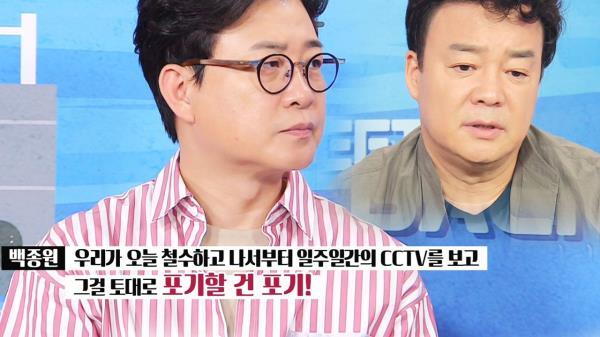 """""""CCTV 보고 포기할 건 포기"""" 백종원의 최후통첩!"""