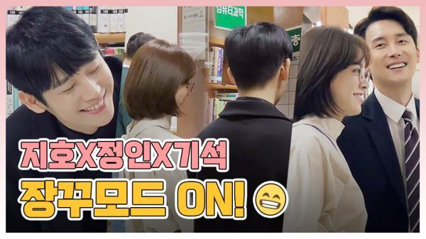 《메이킹》 도서관 숨바꼭질이 즐거운 어른이들~★ 한지민X정해인X김준한