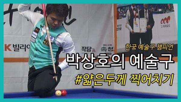 [당구 / Billiard] 박상호의 예술구 #얇은두께 찍어치기