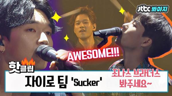 ♨핫클립♨ (AWESOME) 조나스 브라더스님 보고 있어요? 자이로 팀의 'Sucker'♬ #JTBC봐야지