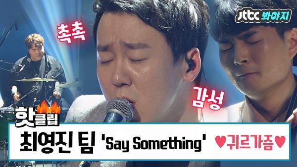 ♨핫클립♨ 넘사벽 깊은 감성의 갓찬솔↗↗ 최영진 팀 'Say Something'♬ #JTBC봐야지