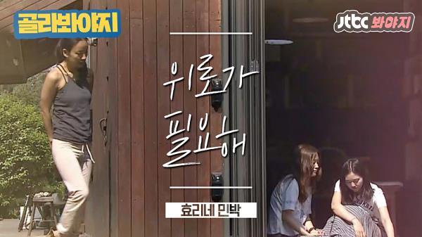 """[위로스페셜♥]""""울면 좀 어때."""" 진심 어린 효리(Lee hyo ri)의 조언 모음 (ft.밤편지)"""