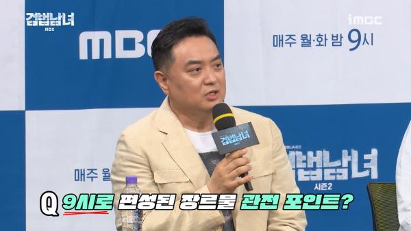 """《제작발표회》 '검법남녀2' 관전 포인트 """"선정성보다 흥미진진한 추리 수사물 될 것"""""""