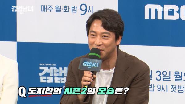"""《제작발표회》 '검법남녀2' 오만석 """"시즌제 수사물에 합류하게 되어 기쁘다…업그레이드 된 드라마"""""""