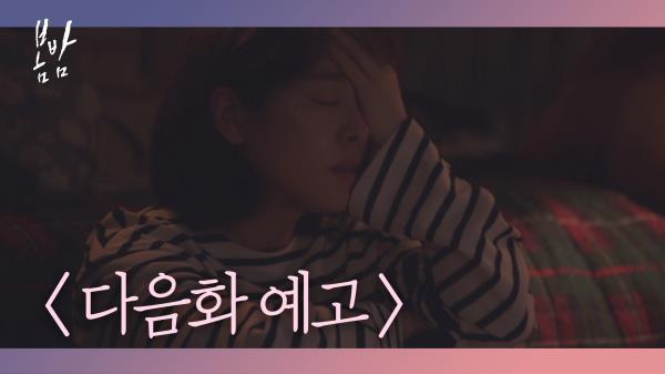 봄밤 11-12회 예고