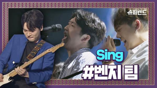 ↖세 보컬이 뭉쳤다↗ 모두 손 머리 위로! 벤지 팀 'Sing'♬ #본선3라운드