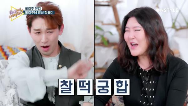 [찰떡궁합]슈스스와 김호영 기적의 공감논리  내일 입을 옷이 없어~~