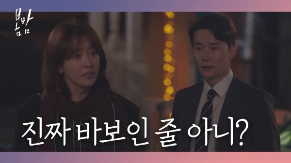 한지민의 울분, 김준한과 결혼할 수 없는 이유