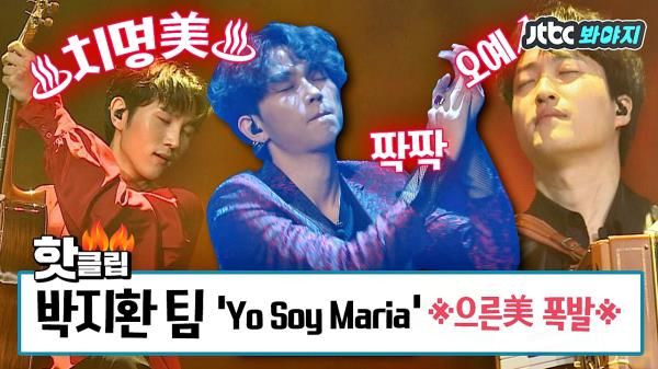 농염美 폭발↗ 박지환 팀의 'Yo Soy Maria'♬ #슈퍼밴드_JTBC봐야지