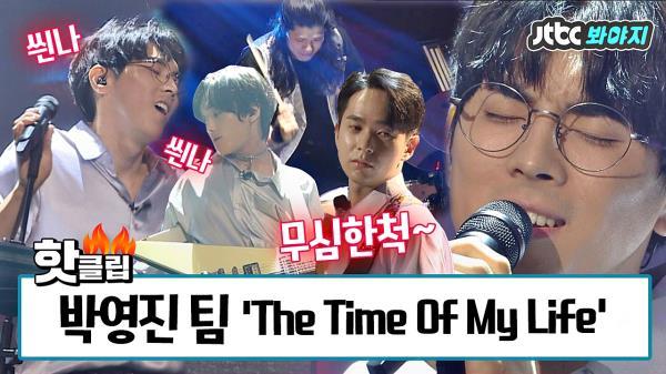 ↖없던 흥도 만들어드립니다↗ 박영진 팀의 'The Time Of My Life'♬ #슈퍼밴드_JTBC봐야지