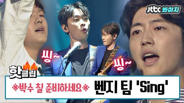 (씽씽~ 불어라~^▽^) 평생 노래 소취! 벤지 팀의 'Sing'♬ #슈퍼밴드_JTBC봐야지