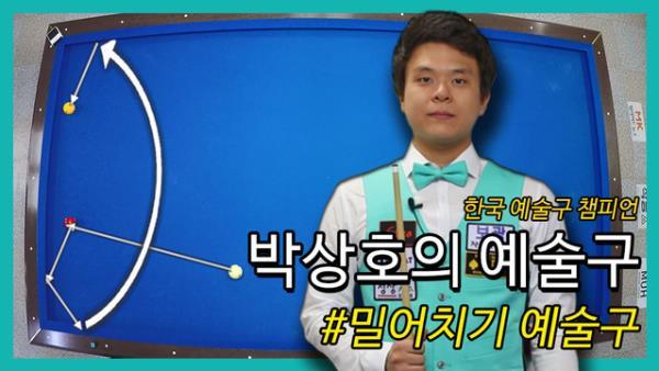 [당구/Billiard] 박상호의 예술구 #밀어치기 예술구
