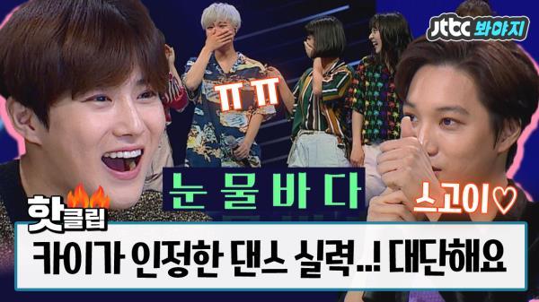 [카이 리액션] 스웩 넘치는 카이(EXO KAI)의 감탄을 자아내게 만든 무대 WOW!  #스테이지K_JTBC봐야지