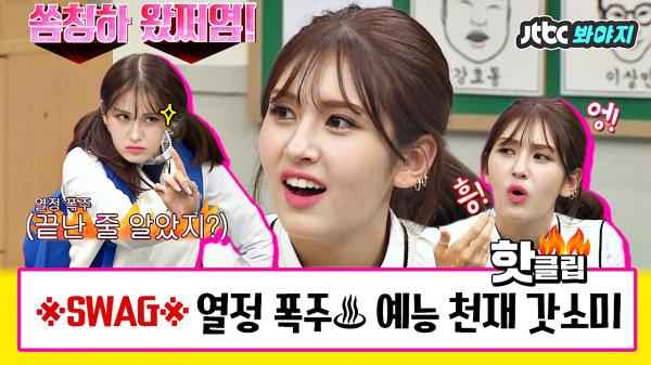 (SWAG) ♨열정 폭주♨ 예능력 만렙 갓소미 왔쪄염! #아는형님_JTBC봐야지