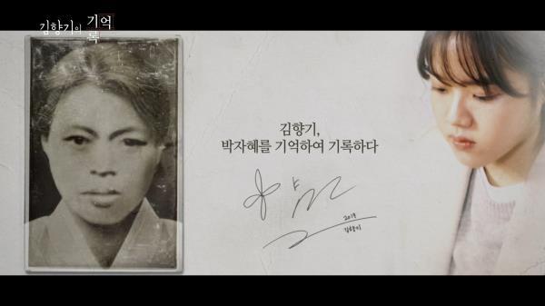 [기억록] 김향기, 박자혜를 기억하여 기록하다