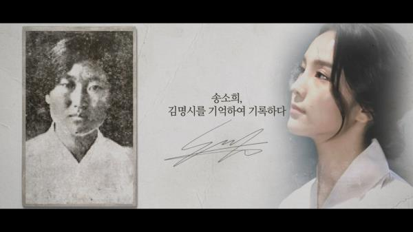 [기억록] 송소희, 김명시를 기억하여 기록하다