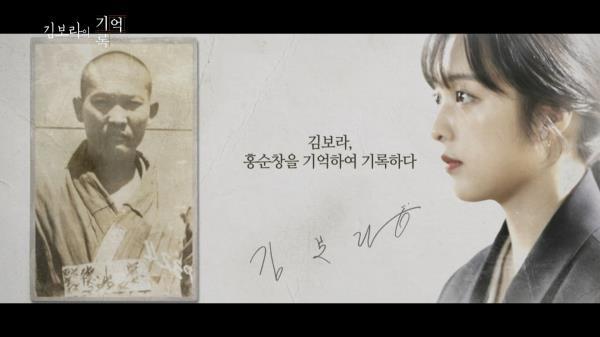 [기억록] 김보라, 홍순창을 기억하여 기록하다