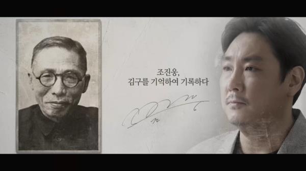 [기억록] 조진웅, 김구를 기억하여 기록하다