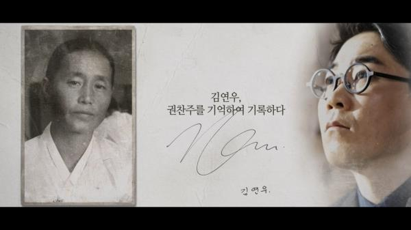 [기억록] 김연우, 권찬주를 기억하여 기록하다