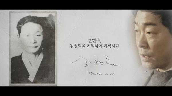 [기억록] 손현주, 김상덕을 기억하여 기록하다