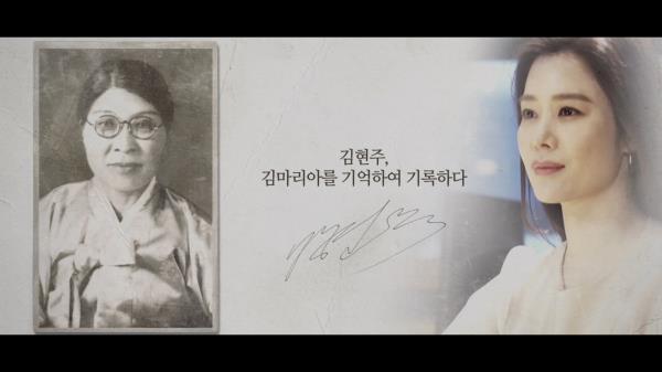 [기억록] 김현주, 김마리아를 기억하여 기록하다