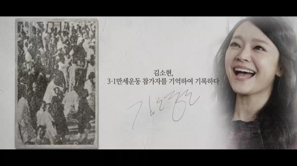 [기억록] 김소현, 3.1 만세운동 참가자를 기억하여 기록하다