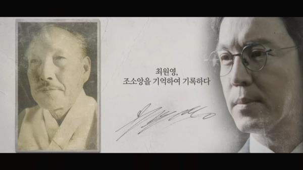 [기억록] 최원영, 조소앙을 기억하여 기록하다