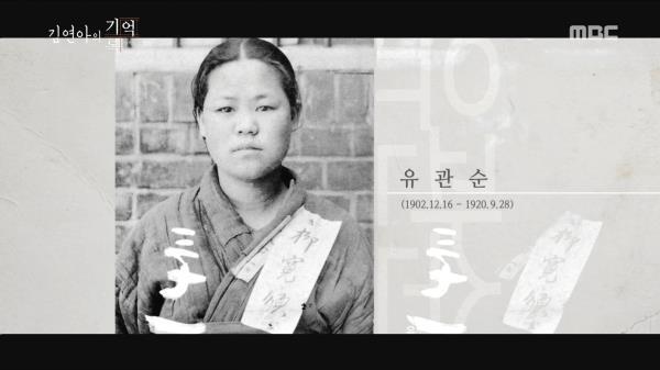 [기억록] 김연아, 유관순을 기억하여 기록하다
