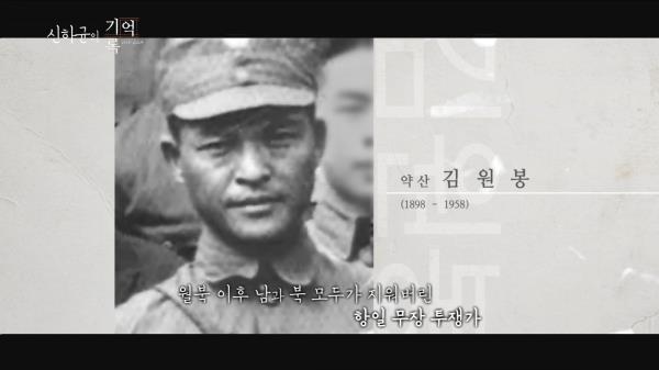 [기억록] 신하균, 김원봉을 기억하여 기록하다
