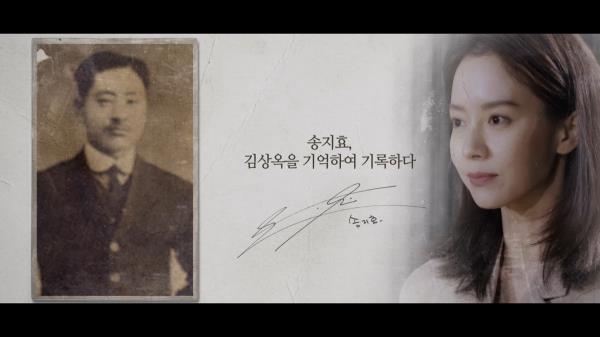 [기억록] 송지효, 김상옥을 기억하여 기록하다