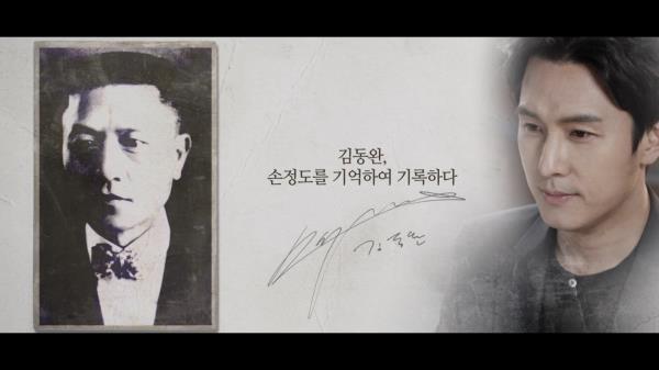 [기억록] 김동완, 손정도를 기억하여 기록하다