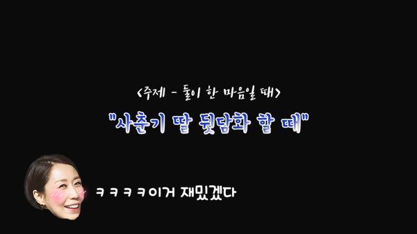 [부부의 날 특집] BEST 사연 - 아미 엄마 이야기