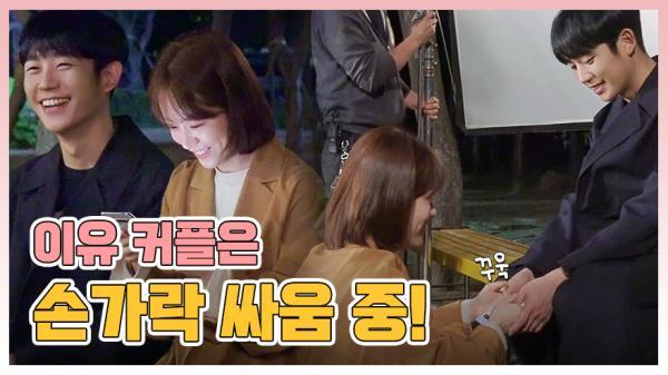《메이킹》 한지민X정해인, 이건 마치 사랑스러움 대결 같은 손가락 힘겨루기 ♥_♥