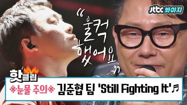 ※단체 눈물바다※ 음악으로 전달하는 감동… 김준협 팀 'Still Fighting It'♬ #슈퍼밴드_JTBC봐야지