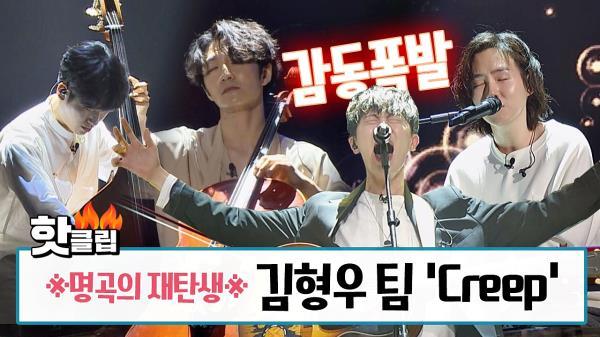클래식으로 재탄생한 명곡! 김형우 팀의 'Creep'♬ #슈퍼밴드_JTBC봐야지