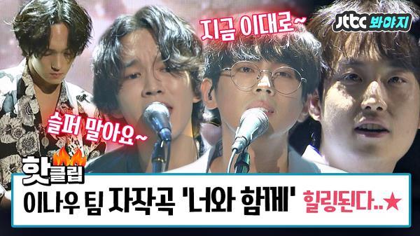 [자작곡] 힘들고 지친 당신을 위한 힐링송♡ 이나우 팀 '너와 함께'♬ #슈퍼밴드_JTBC봐야지